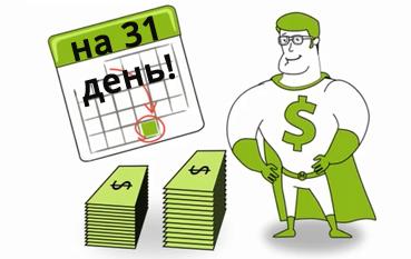 где взять деньги срочно без возврата