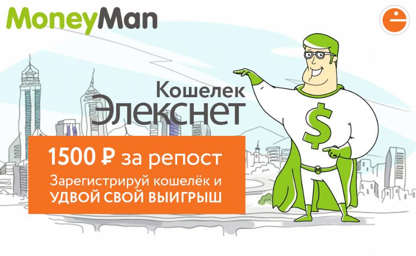 Элекснет.ру подарок