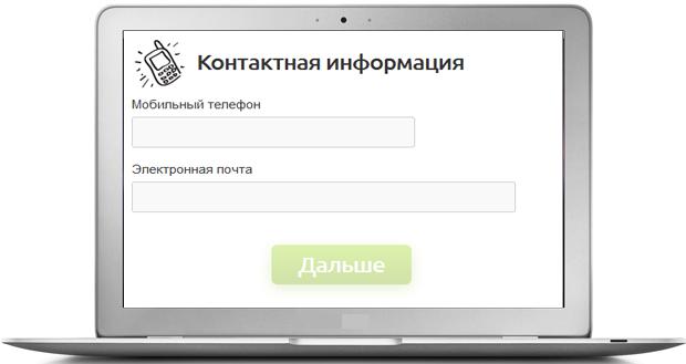 Оформить заявку на получение займа