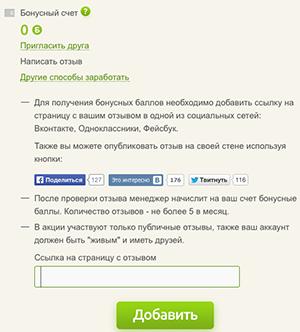 Хоум кредит московская область