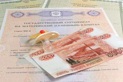 Погашение кредита материнским капиталом: возможно ли, порядок оплаты