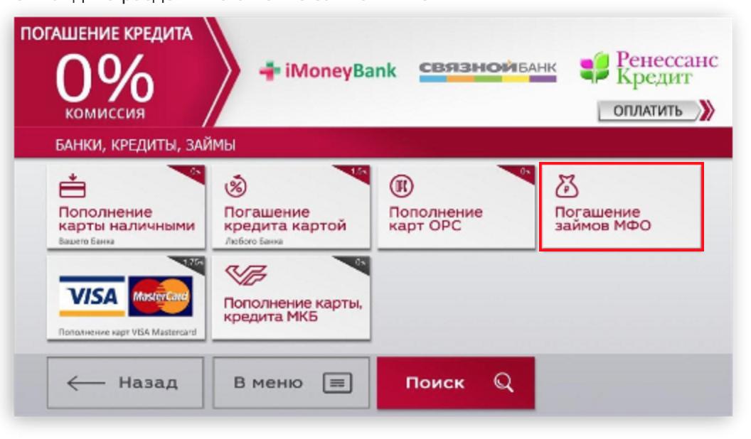 простоты пополнить карту мкб без комиссии через банкоматы партнеров прокат