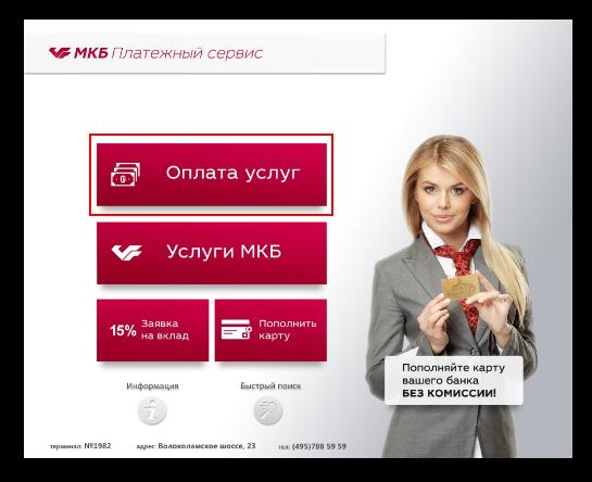 Кредитные карты банков саранск