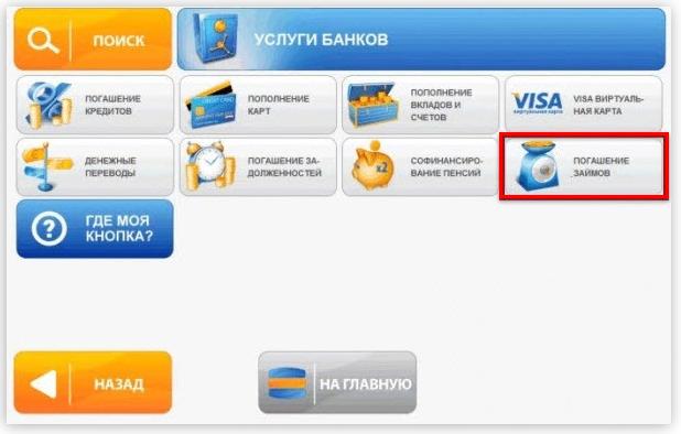 Проценты по погашению кредитов через терминалы киви какой кредит выгоднее взять на покупку автомобиля