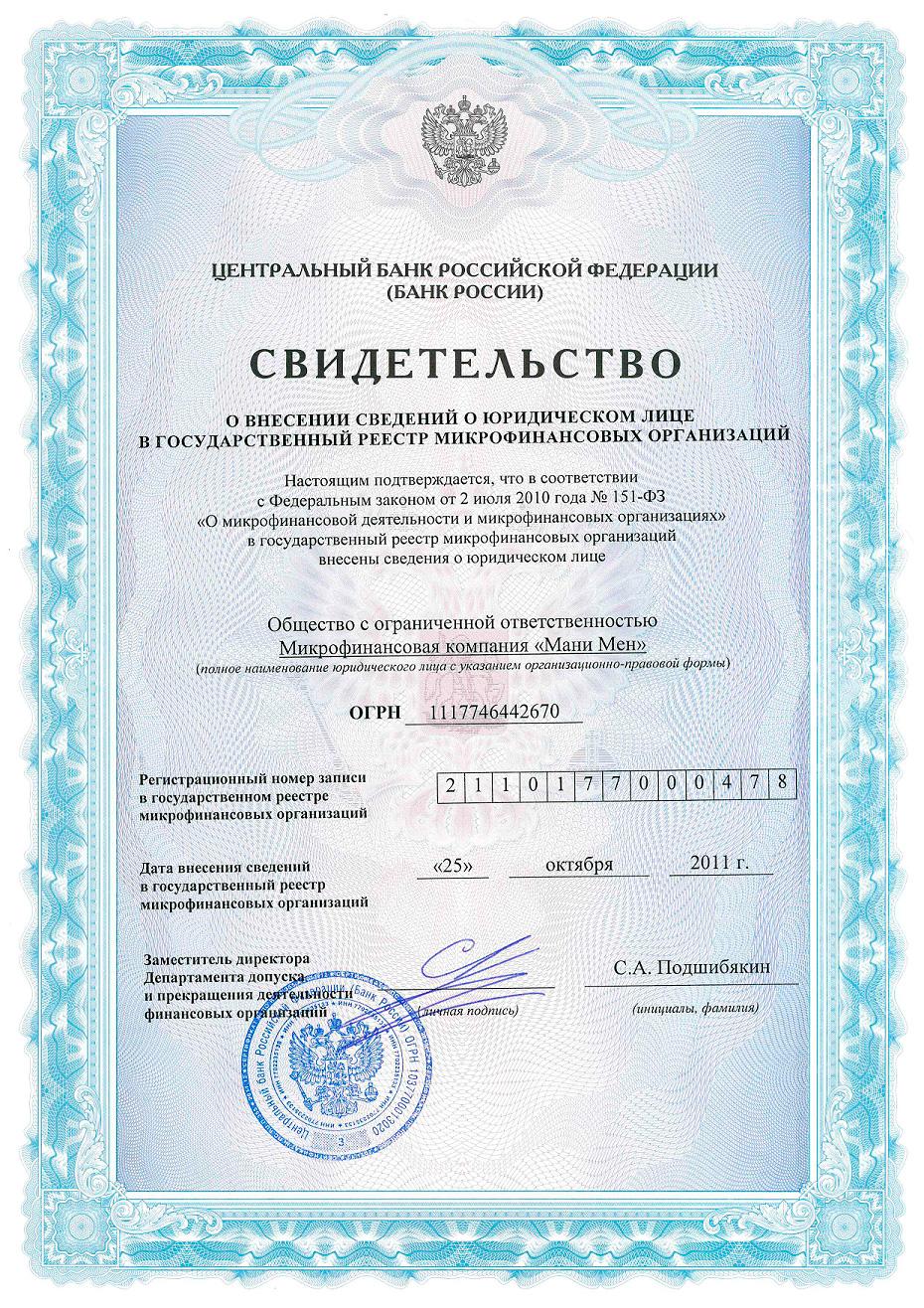 Регистрация микрофинансовой ооо кто подает декларацию формы 3 ндфл