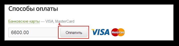 Центр займов оплата онлайн