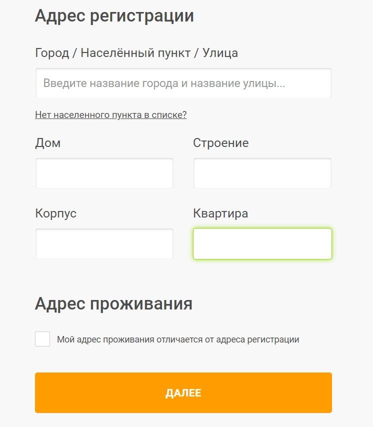 Адрес регистрации в MoneyMan