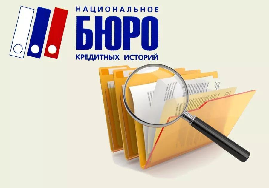 Банки РФ стали реже запрашивать кредитные истории граждан