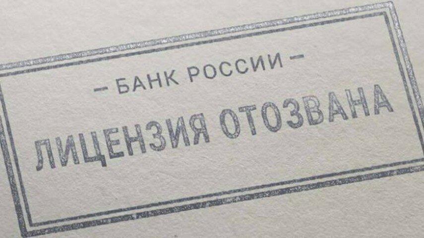Спрогнозирован рост отзывов банковских лицензий