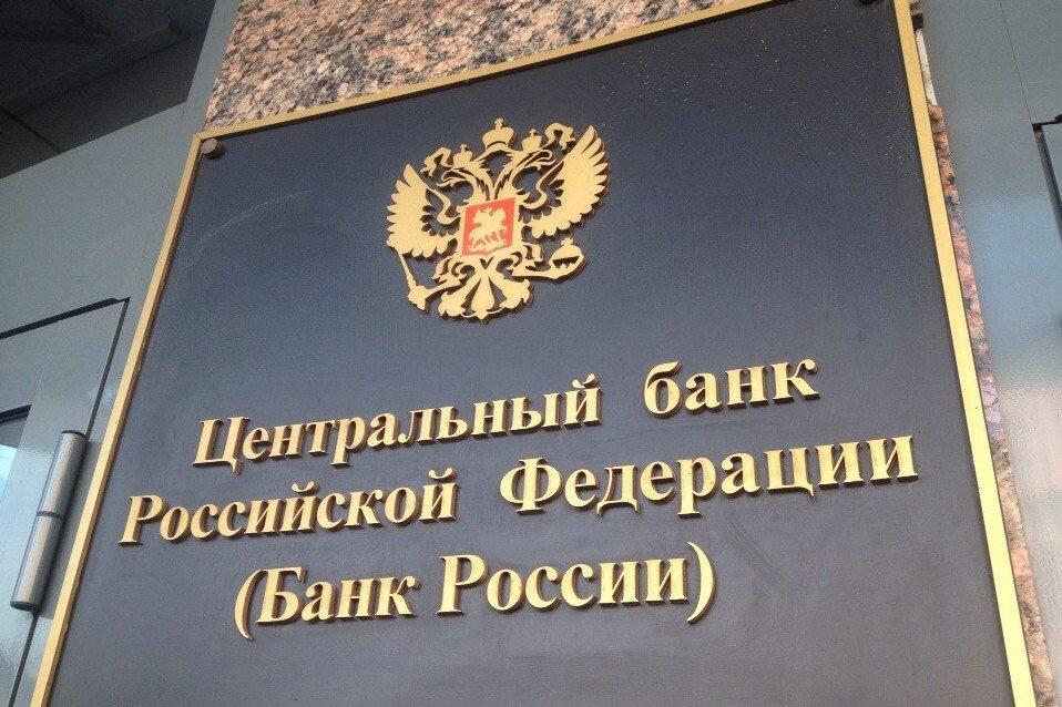 Центробанк РФ обновил правила наличных расчетов