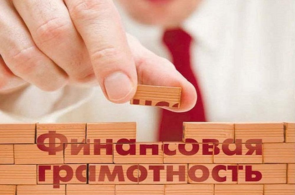 Жители РФ оценили свою финансовую грамотность