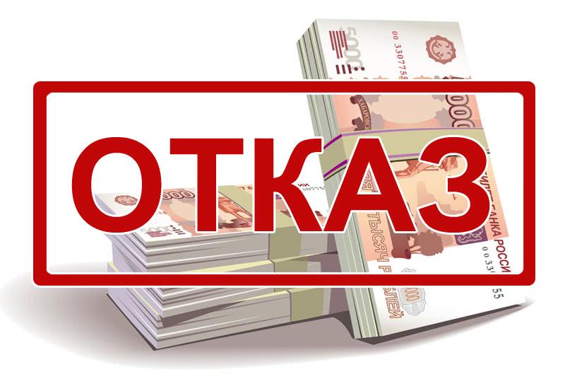 Россиянам рассказали, как выяснить причину отказа в кредитовании