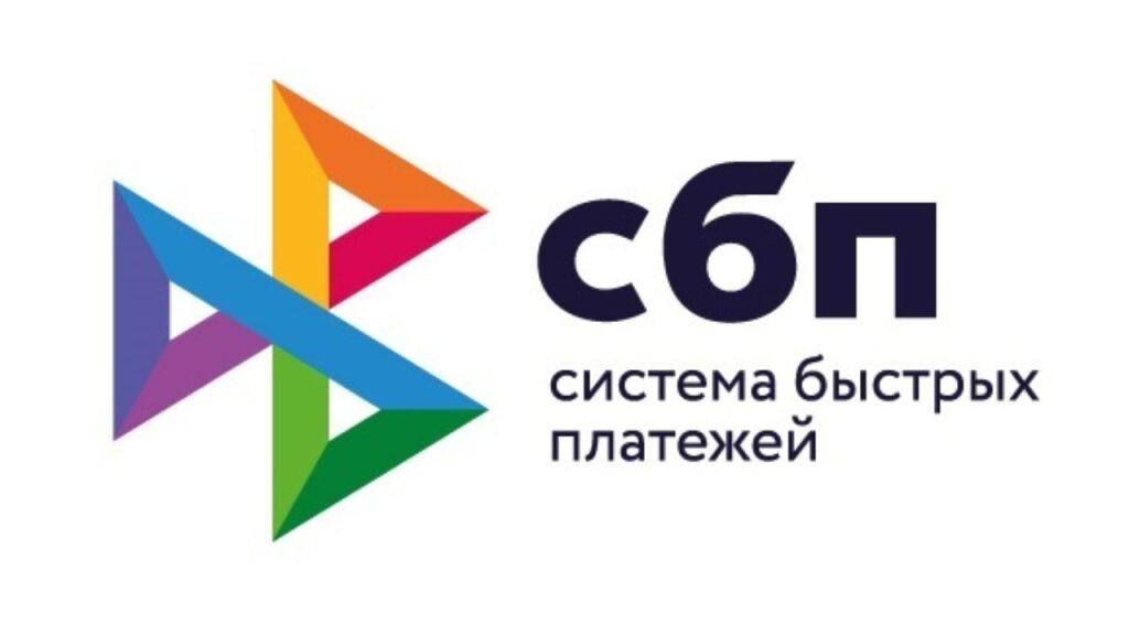 Банки отметили резкое увеличение количества переводов через СБП