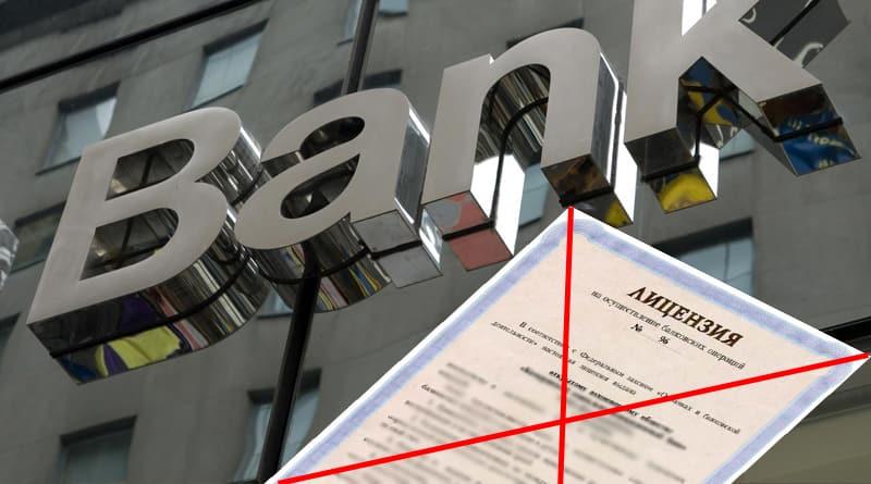 33 российских банка могут потерять лицензии