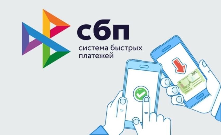 ЦБ РФ порекомендовал банкам быстрее перейти на СБП