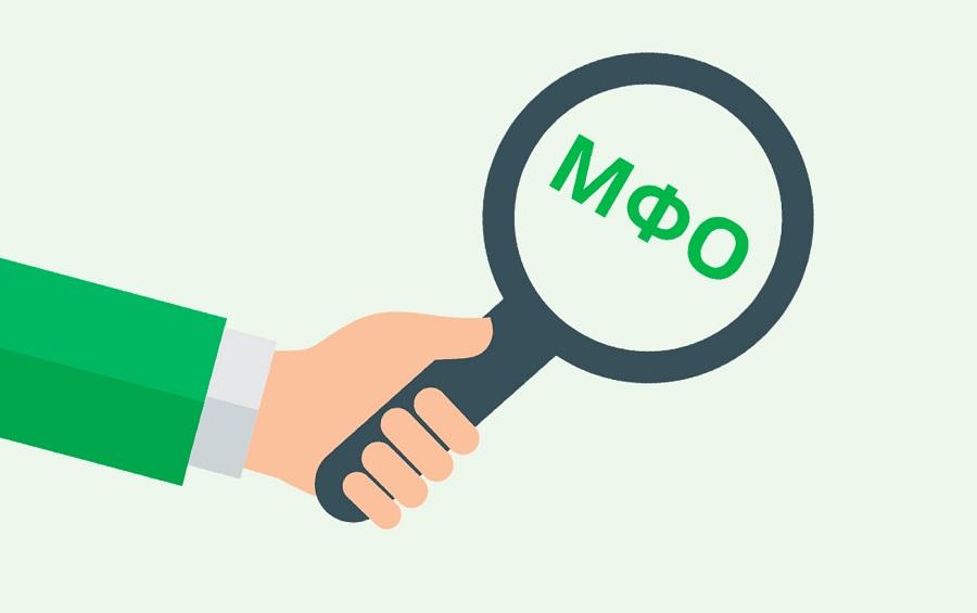 Вместо бумажного свидетельства МФО будут предъявлять клиентам электронную выписку
