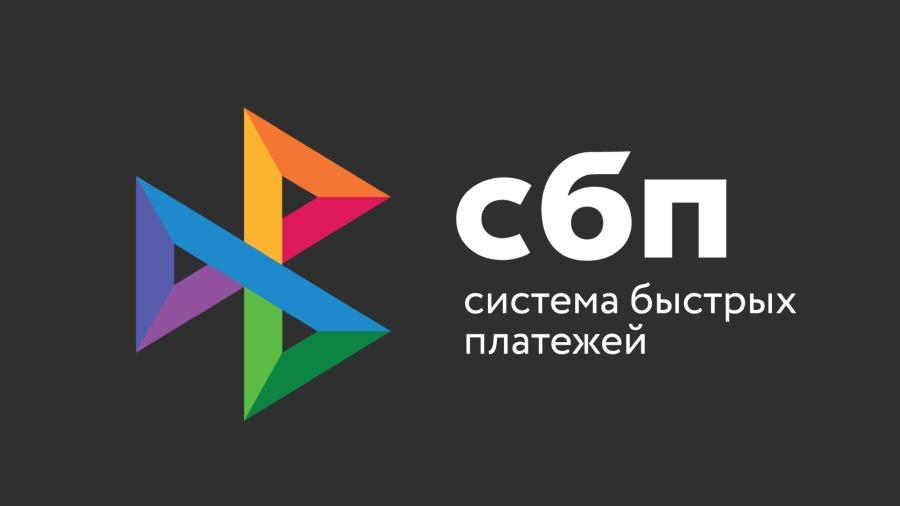 В Банке России рассказали о новой функции СБП